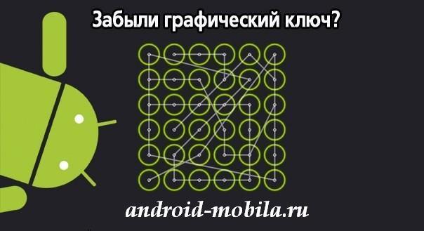 Забыли графический ключ на планшете или телефоне? Как снять?