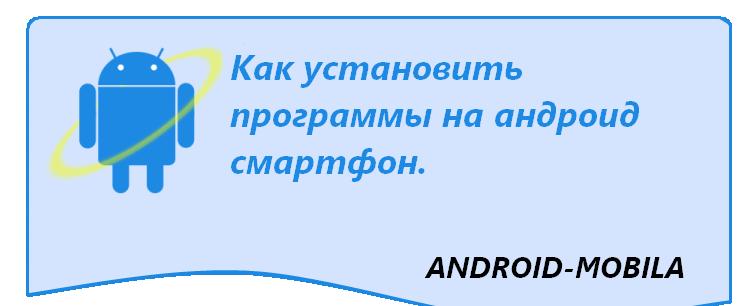 Как установить программы на андроид смартфон.