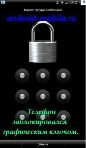 Телефон заблокировался графическим ключом.