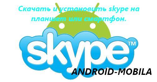 Cкачать и установить skype на планшет или смартфон.