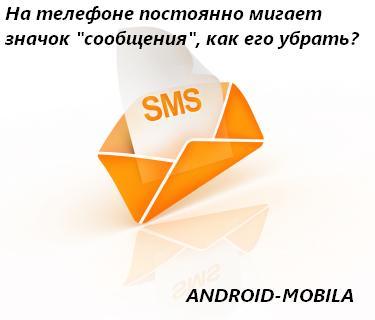 На телефоне постоянно мигает значок «сообщения», как его убрать?