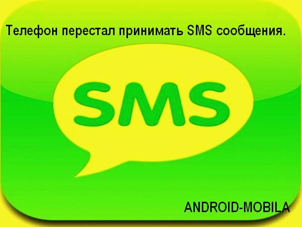 Телефон перестал принимать SMS сообщения.