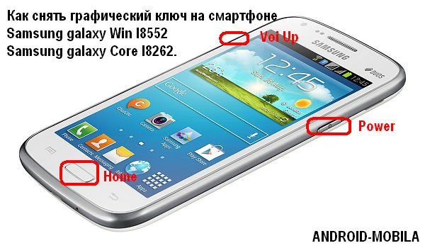 Как сделать hard reset на смартфоне Samsung galaxy Win I8552 и Samsung galaxy Core I8262.