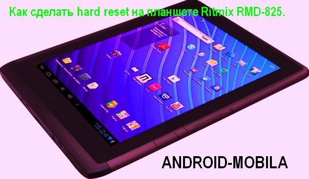 Как сделать hard reset на планшете Ritmix RMD-825.