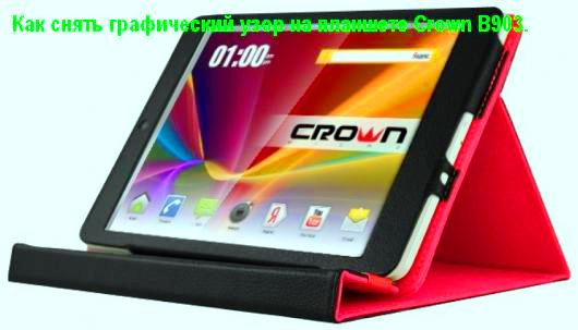 Как снять графический узор на планшете Crown B903.