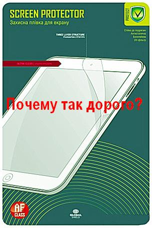 защитная пленка для телефона