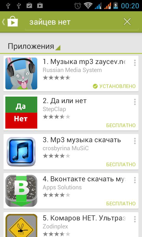скачать программу для скачивания музыки на андроид - фото 7