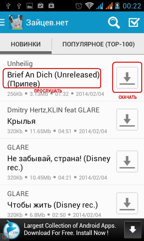 скачать музыку для смартфона андроид бесплатно - фото 2