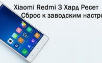 Xiaomi Redmi 3 Хард Ресет: Сброс к заводским настройкам
