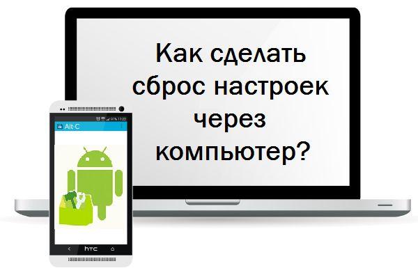 Как через компьютер сделать hard reset android