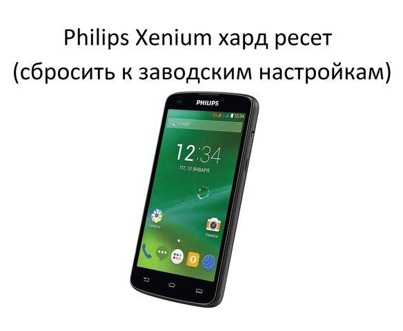 Philips Xenium хард ресет: быстрый способ сбросить настройки
