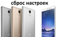 Xiaomi Redmi Note 3 сброс настроек: два метода