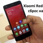 Xiaomi Redmi Note 2 сброс настроек к заводским