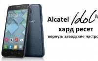 Alcatel Idol Mini хард ресет: два способа вернуть заводские настройки