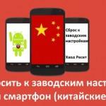 Как сбросить к заводским настройкам китайский смартфон (китайские символы)