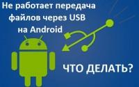 Что делать, если не работает передача файлов через USB на Android
