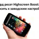 Хард ресет Highscreen Boost: Сбросить к заводским настройкам