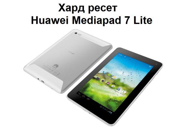 Huawei Mediapad 7 Lite Hard Reset инструкция - фото 6