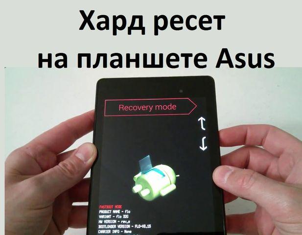 Как сделать хард ресет на планшете андроид - ЛЕГИОН