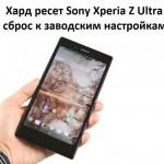 Хард ресет Sony Xperia Z Ultra: сброс настроек