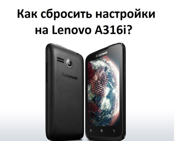 Как сделать жесткий сброс на леново а319 - Veproekt.ru
