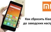 Как сбросить Xiaomi до заводских настроек?