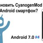 Как установить CyanogenMod 14 на Android смартфон?