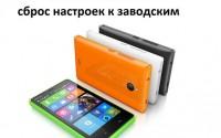 Nokia X2 Dual SIM сброс настроек к заводским