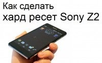 Как сделать хард ресет Sony Z2