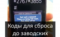 Коды для сброса до заводских настроек на всех смартфонах