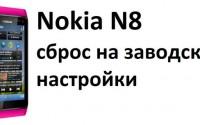 Nokia N8 сброс на заводские настройки
