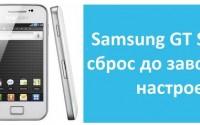 Samsung GT S5830i сброс до заводских настроек