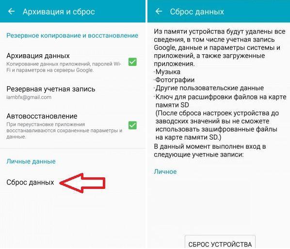Android Можно Ли Восстановить Данные После Сброса К Заводским Настройкам
