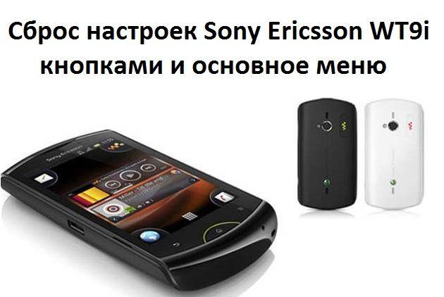 Сброс настроек Sony Ericsson WT9i кнопками и основное меню