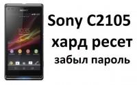 Sony C2105 хард ресет, если забыл пароль
