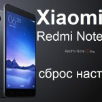Xiaomi Redmi Note 3 Pro сброс настроек