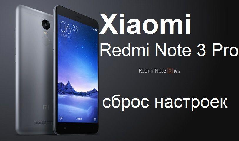 Как сделать сброс настроек на xiaomi redmi 3