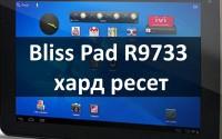 Bliss Pad R9733 хард ресет или сброс к заводским настройкам