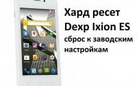 Хард ресет Dexp Ixion ES: сброс к заводским настройкам