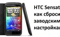 HTC Sensation как сбросить заводским настройкам