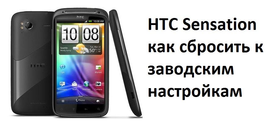 HTC Sensation как сделать Hard reset