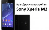 Как сбросить настройки Sony Xperia M2