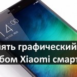 Как снять графический ключ на Xiaomi смартфоне