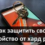 Как защитить свое устройство от хард ресет