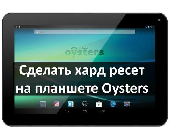 Сделать хард ресет на планшете Oysters