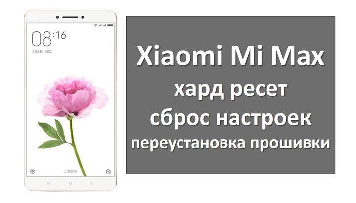 Xiaomi Mi Max хард ресет, сброс настроек и переустановка прошивки