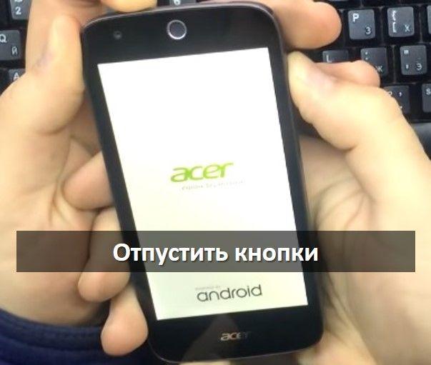 Acer Liquid Z330 хард ресет за 30 секунд