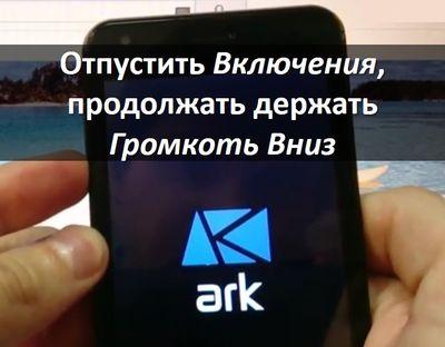 ARK Benefit M503 хард ресет: инструкция с изображениями