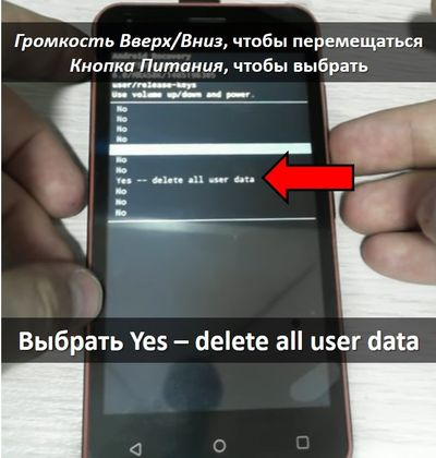 андроида с восклицательным знаком в хард ресет
