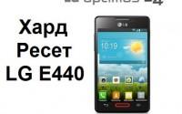 Хард ресет LG E440: сброс к заводским настройкам LG Optimus L4 II